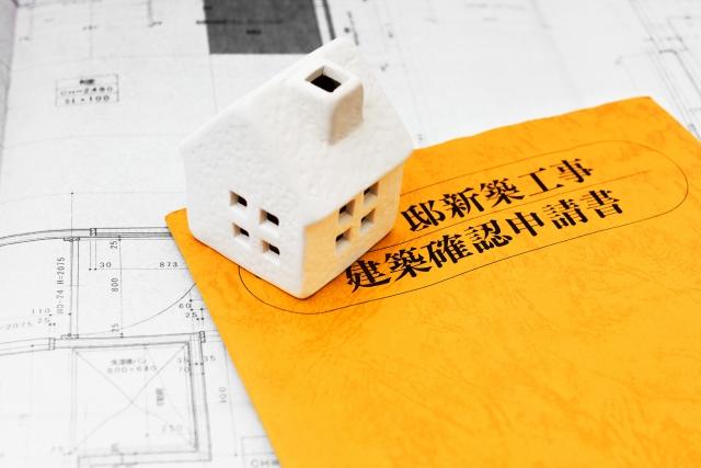 「建築確認申請」って知っていますか?